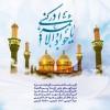 میلاد امام محمد تقی الجواد (ع)