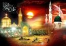 رحلت پیامبر اکرم(ص) ، شهادت امام حسن(ع) و شهادت امام رضا(ع)