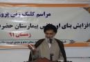 حضرت آیت الله جباری در کلنگ زنی پروژه افزایش بنای اورژانس بیمارستان امام خمینی(ره)