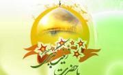 ولادت با سعادت حضرت زینب کبری (س) مبارک باد