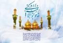 میلاد با سعادت حضرت امام محمد تقی الجواد (ع)