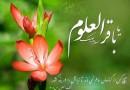 میلاد با سعادت امام محمد باقر (ع)