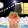 حلول ماه مبارک رجب، مبارک باد