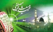 ۲۷ رجب، سالروز مبعث پیامبر اکرم (ص) بر تمامی مسلمانان جهان گرامی باد