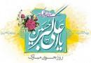 یازده شعبان ولادت با سعادت حضرت علی اکبر (ع) و روز جوان مبارک باد