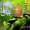 ولادت حضرت ابوالفضل العباس علیه السلام و روز جانباز مبارک