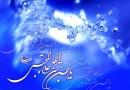 میلاد امام حسن مجتبی(ع)