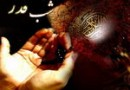مراسم شب قدر در بهشت فاطمه بهشهر