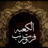 شهادت شفیع شیعیان و مولای متقیان، حضرت علی علیه السلام تسلیت باد