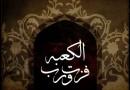شهادت حضرت امیر المومنین علی (ع)