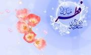 عیدفطر، روز بازگشت به فطرت و سرشت مبارک باد