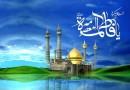 آغاز دهه کرامت و سالروز میلاد مبارک حضرت فاطمه معصومه (س) مبارک باد