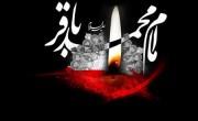 سالروز شهادت مظلومانه پنجمین بحر کرامت، حضرت امام محمد باقر (ع) تسلیت باد