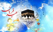عید سعید قربان مبارک باد