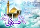 ۱۵ ذی الحجه سالروز میلاد با سعادت امام هادی (ع) مبارک باد