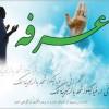 برگزاری دعای معنوی عرفه در مصلای نماز جمعه بهشهر