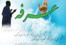 نهم ذی الحجه روز عرفه، روز نیایش و پرستش گرامی باد