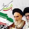 دهه مبارک فجر انقلاب اسلامی گرامی باد