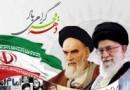 دهه مبارک فجر انقلاب اسلامی ایران گرامی باد