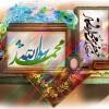 میلاد با سعادت پیامبر اکرم (ص)، امام جعفر صادق (ع) و آغاز هفته وحدت مبارک باد