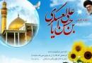 میلاد با سعادت امام حسن عسکری (ع) مبارک باد