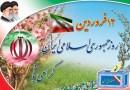یوم الله ۱۲ فروردین روز جمهوری اسلامی