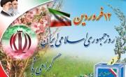 یوم الله ۱۲ فروردین روز تحقق شعار استقلال، آزادی، جمهوری اسلامی