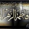 شهادت حضرت فاطمه زهرا(س) تسلیت باد