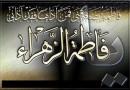 السلام علیک یا فاطمه الزهرا(س)؛ سلام بر عصمت الله الکبری