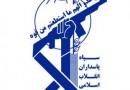 سالروز تشکیل سپاه پاسداران انقلاب اسلامی