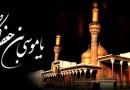۲۵ رجب سالروز شهادت حضرت امام موسی کاظم(ع) تسلیت باد