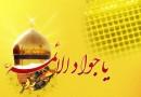 ۱۰ رجب سالروز ولادت حضرت امام جواد علیه السلام مبارک باد