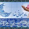 حلول ماه مبارک رمضان بر مومنین مبارک باد