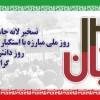 یوم الله ۱۳ آبان روز ملی مبارزه با استکبار جهانی گرامی باد