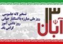 یوم الله ۱۳ آبان