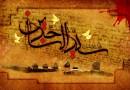 السلام علیک یا زین العابدین علیه السلام