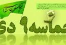 گرامیداشت حماسه ی یوم الله ۹ دی