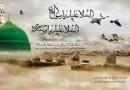 رحلت پیامبر اکرم(ص) و شهادت امام حسن مجتبی (ع) تسلیت باد