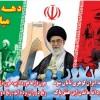۴۰ سالگی انقلاب اسلامی ایران گرامی باد