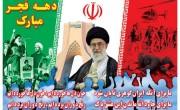 ۴۱ سالگی انقلاب اسلامی ایران گرامی باد