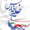 ای خلیج فارس جاویدان تویی مظهر ایرانی و ایران تویی، ۱۰ اردیبهشت روز ملی خلیج فارس