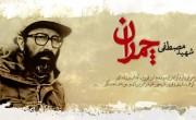 ۳۱ خرداد سالروز شهادت دکتر مصطفی چمران و روز بسیج اساتید گرامی باد