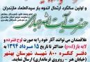 نهمین یادواره هشتصد شهید و اولین سالگرد ارتحال حضرت آیت الله جباری (ره) – بهشهر