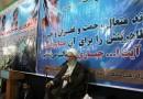 برنامه اختتامیه مراسمات اولین سالگرد ارتحال حضرت آیت الله جباری (ره) و روز شهرستان بهشهر + تصاویر