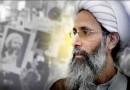 مراسم بزرگداشت شهید آیت الله نمر در بهشهر برگزار می شود