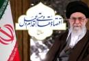 پیام نوروزی امام خامنه ای (س) به مناسبت آغاز سال ۱۳۹۵