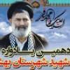یادواره ۸۰۰ شهید بهشهر و سالگرد آیت الله جباری (ره) برگزار میشود