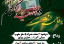 تشییع ۲ شهید خوشنام دفاع مقدس در بهشهر