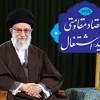 پیام نوروزی رهبر انقلاب اسلامی حضرت امام خامنه ای (س) به مناسبت سال ۱۳۹۶