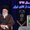 پیام نوروزی حضرت امام خامنه ای (س) به مناسبت آغاز سال ۱۳۹۷